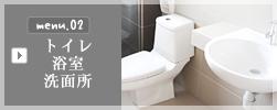 トイレ・浴室・洗面所
